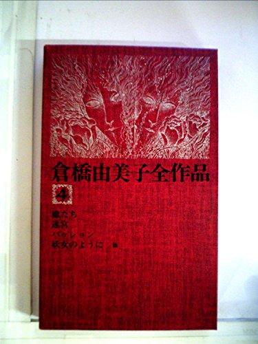 倉橋由美子全作品〈4〉 (1976年)の詳細を見る