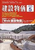 建設物価 2009年 05月号 [雑誌]