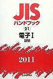 JISハンドブック 電子 1 2011