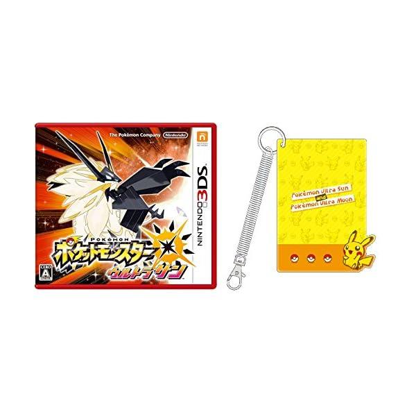 ポケットモンスター ウルトラサン 【Amazon...の商品画像