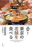 東京の老舗を食べる
