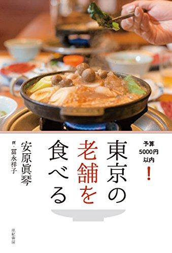 東京の老舗を食べるの詳細を見る