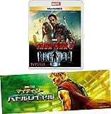 【早期購入特典あり】アイアンマン3 MovieNEX マイティ・ソー バトルロイヤルオリジナル・ステッカー付き [Blu-ray]