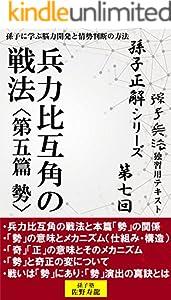 【孫子正解】シリーズ 7巻 表紙画像