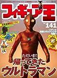 フィギュア王 no.141 特集:ただいま!!帰ってきたウルトラマン (ワールド・ムック 794)