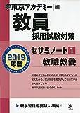 教員採用試験対策セサミノート 1 教職教養 2019年度版 オープンセサミシリーズ (東京アカデミー編)