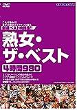 熟女・ザ・ベスト4時間980 [DVD]