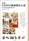 広島 ときめきの雑貨屋さんぽ すてきなお店めぐり 画像