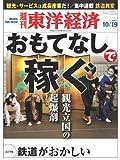 週刊東洋経済 2013年10/19号 [雑誌]