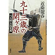 九十三歳の関ヶ原 弓大将大島光義