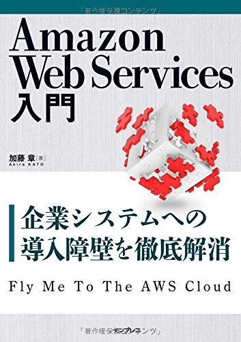Amazon Web Services入門 ― 企業システムへの導入障壁を徹底解消の詳細を見る