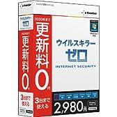 ウイルスキラーゼロINTERNET SECURITY Win7対応 CD