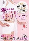 女医が教える マジカルエクササイズ【DVD無】