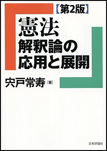 憲法 解釈論の応用と展開 [第2版] (法セミLAW CLASSシリーズ)