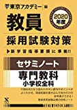 教員採用試験対策セサミノート 専門教科小学校全科 2020年度版 オープンセサミシリーズ (東京アカデミー編)