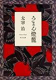 ろまん燈籠 (角川文庫クラシックス)