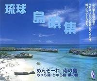 琉球~島唄集 めんそーれ 南の島
