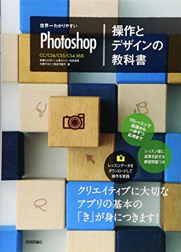 世界一わかりやすいPhotoshop 操作とデザインの教科書 (世界一わかりやすい教科書) -