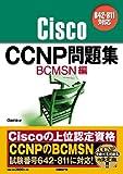 Cisco CCNP問題集 BCMSN編642-811対応