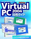 Virtual PC 2004活用ガイド—for Windows