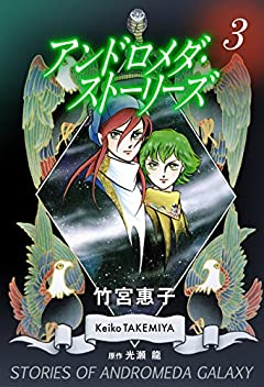 アンドロメダ・ストーリーズ 3巻