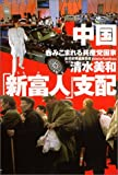 中国「新富人」支配―呑みこまれる共産党国家