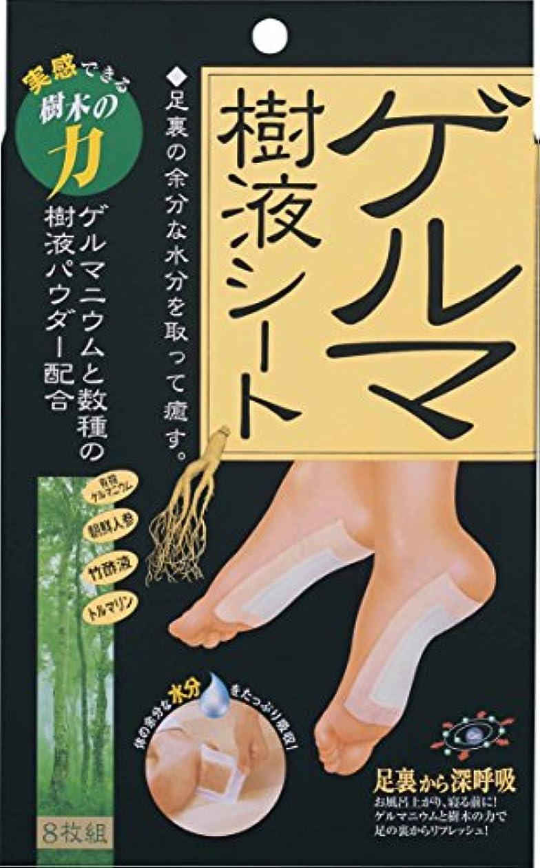 レオナルドダ縫い目血統ゲルマ樹液シート 8枚組