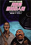 月世界最初の人間 (冒険ファンタジー名作選(第1期))