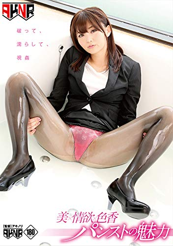 Beauty * lust * charms pantyhose charm [DVD]