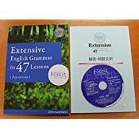 Extensive English Grammar in 47 Lessons (総合英語Forest)