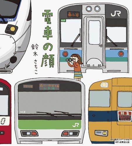 電車の顔の詳細を見る