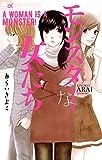 モンスターな女たち (フラワーコミックス)