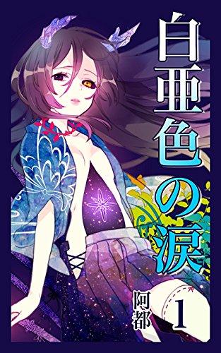 白亜色の涙 1 (Attus Room Novel)の詳細を見る