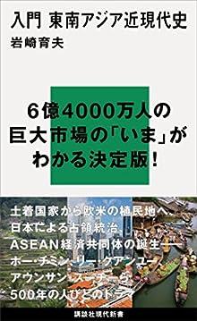 入門 東南アジア近現代史 (講談社現代新書)