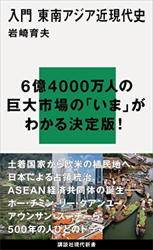 入門 東南アジア近現代史 (講談社現代新書)の詳細を見る