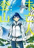 未亡人登山(1) (ビッグコミックス)