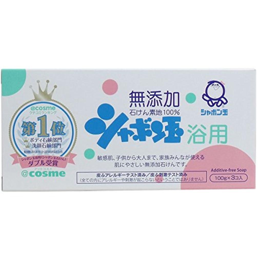 植物の熱意議会シャボン玉石けん化粧石けんシャボン玉浴用3P