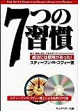 7つの習慣―成功には原則があった! (CD付)