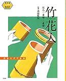 竹花入―尺八・一重切・二重切 (茶の湯手づくりBOOK)