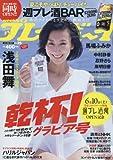 週刊プレイボーイ 2017年 6/19 号 [雑誌]