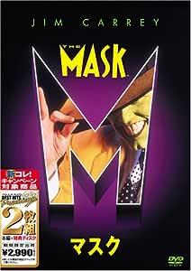 マスク [ベスト ヒット プレミアム] [DVD]