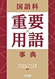 国語科重要用語事典