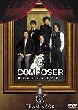 TEAM-NACS COMPOSER ~響き続ける旋律の調べ [DVD]
