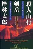 殺人山行剱岳 (光文社文庫)