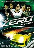 走り屋ZERO -ストリート伝説-[DVD]