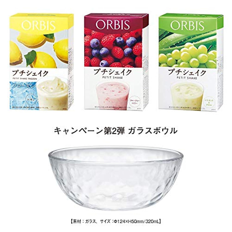 チャーター取り付け劇的オルビス(ORBIS) プチシェイク3箱セット(フローズン レモン+フルーティーベリー+マスカット&アロエ) 7食分×3箱 ガラスボウル付 ◎ダイエットドリンク?スムージー◎