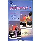 ビデオ 唄と踊り 藤間万吏也のマツケンサンバII(カセットテープ付) [VHS]