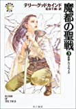 魔都の聖戦〈3〉密使ムリスウィズ―「真実の剣」シリーズ第3部 (ハヤカワ文庫FT)