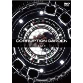 CORRUPTION GARDEN featuring 巡音ルカ [DVD]