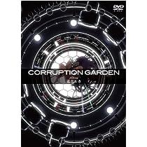 CORRUPTION GARDEN featuring 巡音ルカ [DVD]